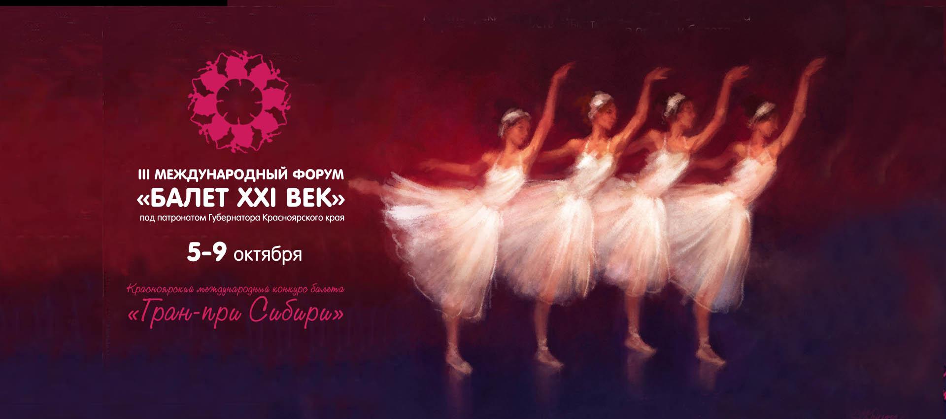 ballet-forum